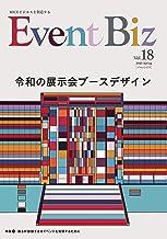 EventBiz vol.18 (令和の展示会ブースデザイン)