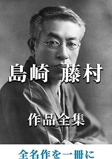 島崎藤村 作品全集