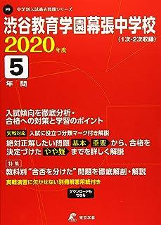 渋谷教育学園幕張中学校 2020年度用 《過去5年分収録》 (中学別入試問題シリーズ P9)