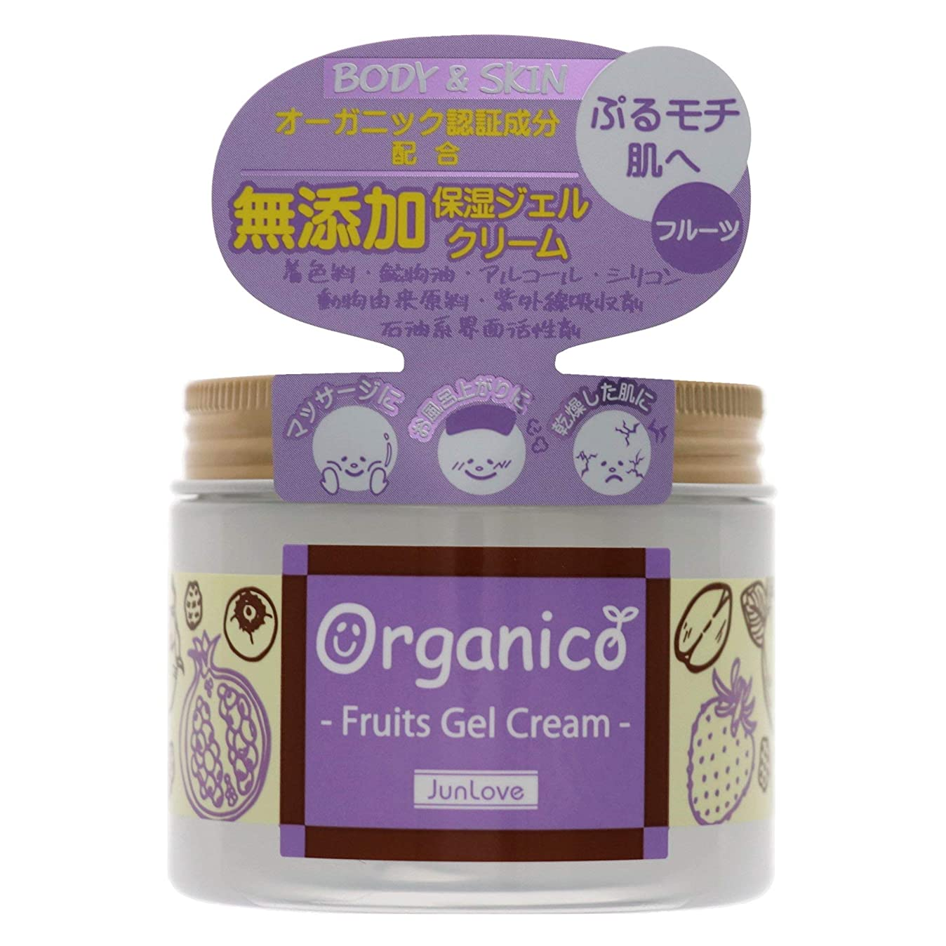 オーガニコ フルーツ ジェルクリーム 150g