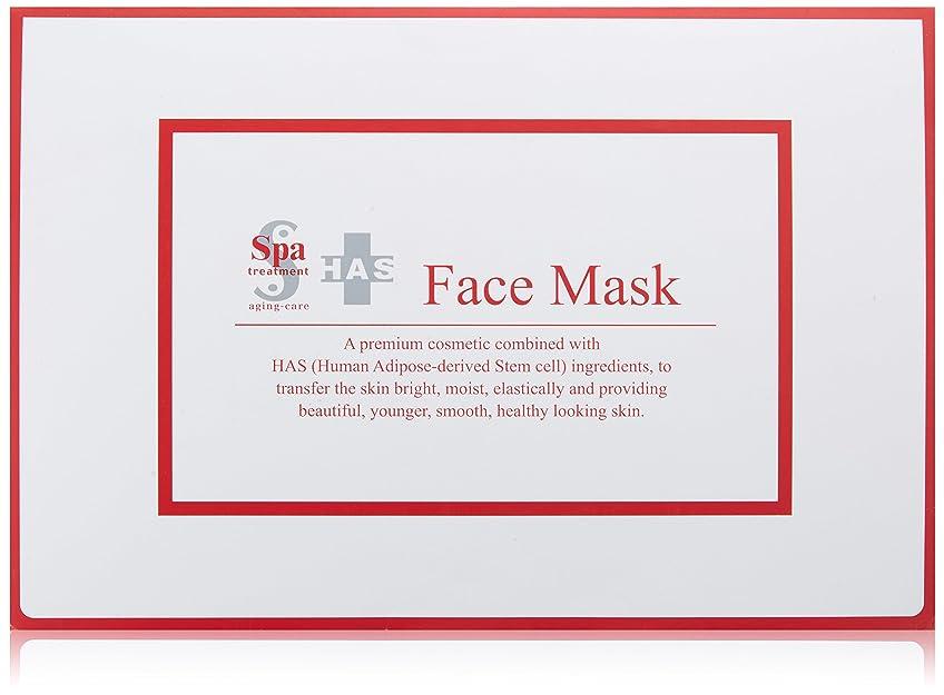 医療の最後の好奇心Spa HAS フェイスマスク 25ml×5本