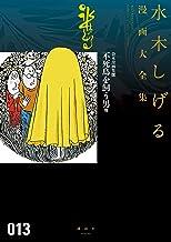 貸本漫画集 不死鳥を飼う男 他 水木しげる漫画大全集 (コミッククリエイトコミック)