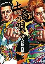 表紙: 土竜の唄(30) (ヤングサンデーコミックス) | 高橋のぼる