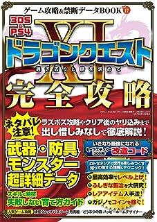 ゲーム攻略&禁断データBOOK Vol.17 (三才ムックvol.959)