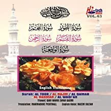 Surah Al Rahman (The Most Gracious the All Merciful)
