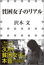 表紙: 貧困女子のリアル(小学館新書) | 沢木文