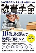 表紙: 「本の読み方」で人生が思い通りになる 読書革命   金川 顕教