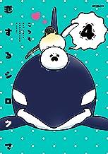 表紙: 恋するシロクマ 4 (MFコミックス ジーンシリーズ) | ころも