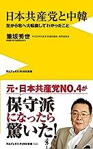 表紙: 日本共産党と中韓 - 左から右へ大転換してわかったこと - (ワニブックスPLUS新書) | 筆坂 秀世