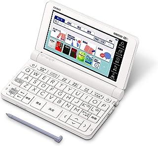 カシオ 電子辞書 高校生 エクスワード XD-SX4800WE 220コンテンツ ホワイト XD-SXN48WE アマゾンオリジナルセット 2020年モデル