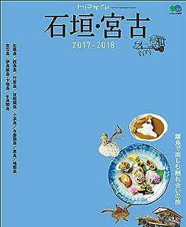 トリコガイド 石垣・宮古 2017-2018[雑誌]