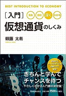 見る・読む・深く・わかる 入門仮想通貨のしくみ (BEST INTRODUCTION TO ECONOMY)