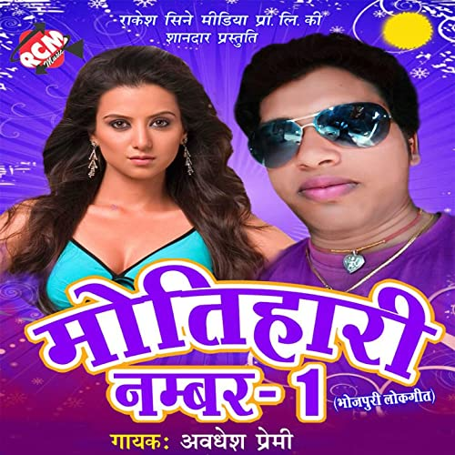 dhamaka music in mp3 song 2017 album