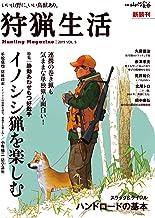 表紙: 狩猟生活 2019 VOL.5 | 山と溪谷社=編