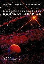表紙: 宇宙パラレルワールドの超しくみ | サアラ