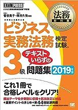 表紙: 法務教科書 ビジネス実務法務検定試験(R)3級 テキストいらずの問題集 2019年版   菅谷 貴子