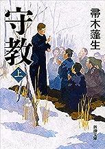 表紙: 守教(上)(新潮文庫)   帚木蓬生