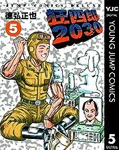 表紙: 狂四郎2030 5 (ヤングジャンプコミックスDIGITAL)   徳弘正也