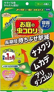 アース製薬 アースガーデン ハイパーお庭の虫コロリ 容器タイプ 4個入