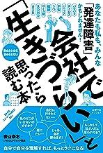 表紙: 会社で「生きづらい」と思ったら読む本 | 岩谷 泰志