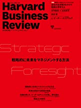表紙: DIAMONDハーバード・ビジネス・レビュー 2020年9月号 [雑誌]   DIAMONDハーバード・ビジネス・レビュー編集部