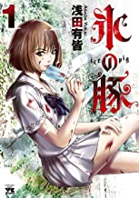 表紙: 氷の豚 1 (ヤングチャンピオン・コミックス)   浅田有皆