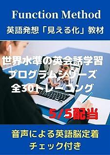 世界水準の英会話学習プログラム・シリーズ 1/5配当: 英会話学習は英語のセリフ覚えではない 世界標準の英会話学習プログラム・シリーズ (英会話学習学習法)