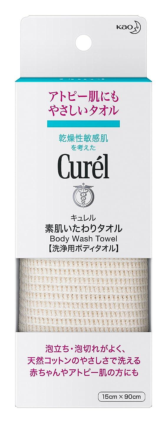 案件リマーク宗教的なキュレル 素肌いたわりタオル 1枚(赤ちゃんにも使えます)