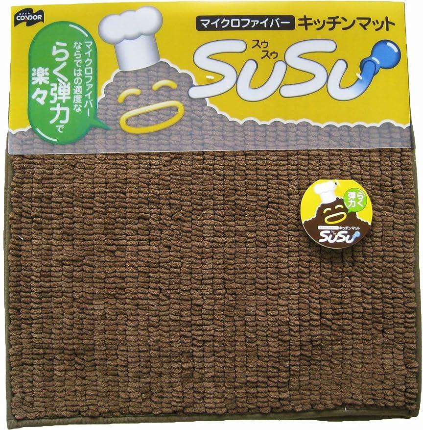 変装スパン価値SUSU キッチンマット ブラウン 45x90cm