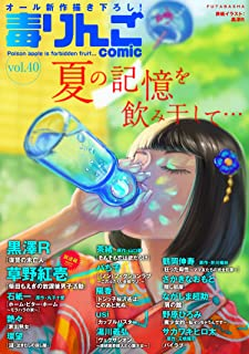 毒りんごcomic : 40 (アクションコミックス)