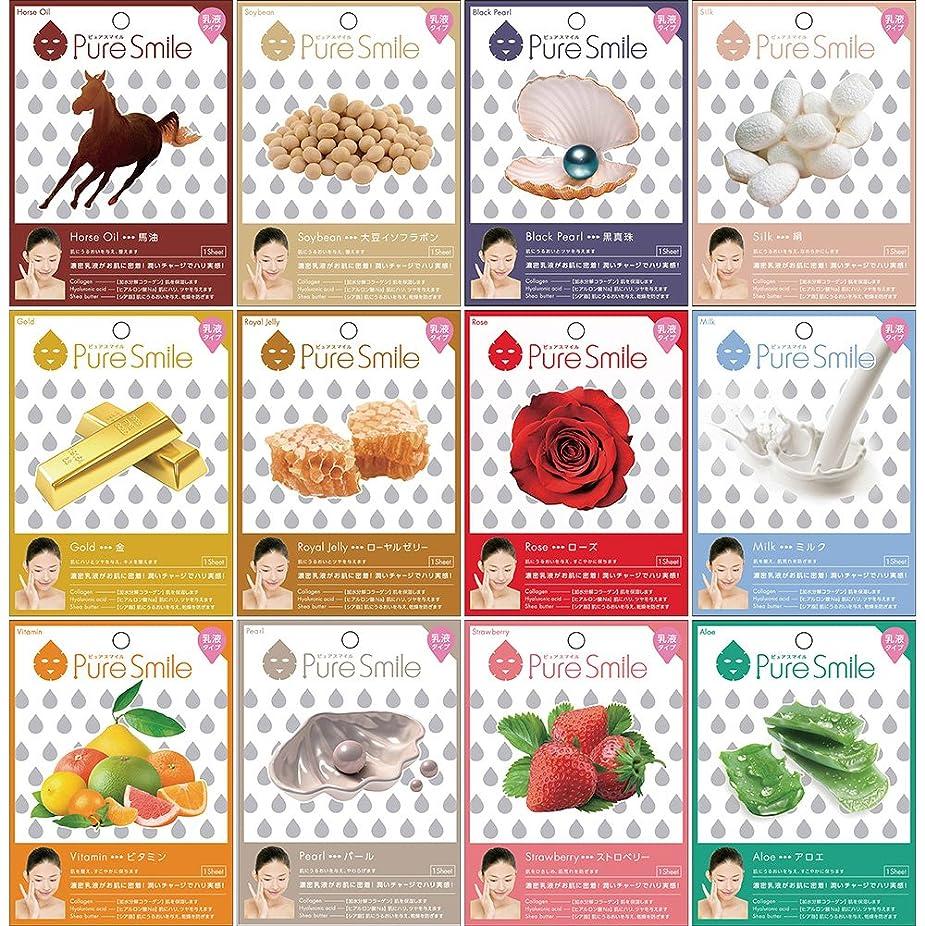 ベアリング絶壁朝食を食べるピュアスマイル 『乳液エッセンスマスクシリーズ』合計12枚アソートセット