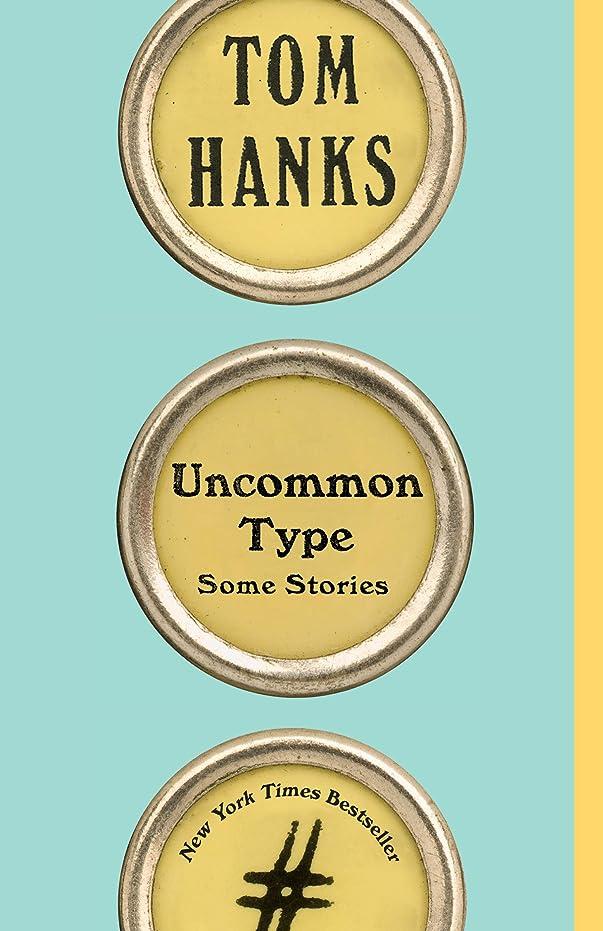 ポーンプレゼンターメドレーUncommon Type: Some Stories (English Edition)