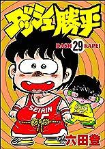 ダッシュ勝平(分冊版) 【第29話】 (ぶんか社コミックス)