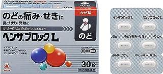 【指定第2類医薬品】ベンザブロックL 30錠 ※セルフメディケーション税制対象商品