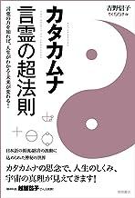 表紙: カタカムナ 言霊の超法則 言葉の力を知れば、人生がわかる・未来が変わる! | 吉野信子