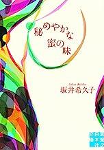 表紙: 秘めやかな蜜の味 | 坂井 希久子