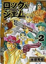 ロック&ジェム 2 (プレイコミックシリーズ)