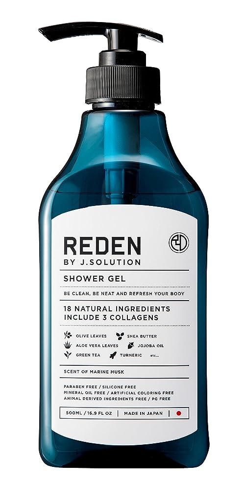 装備する器用温かいREDEN BODY SOAP(リデン ボディーソープ)500ml