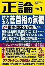 表紙: 月刊正論 2021年 01月号 [雑誌] | 正論編集部