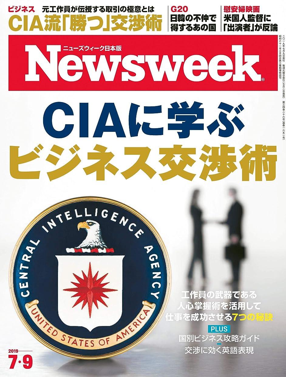 地域フレームワーク織る週刊ニューズウィーク日本版 「特集:CIAに学ぶビジネス交渉術」〈2019年7月9日号〉 [雑誌]