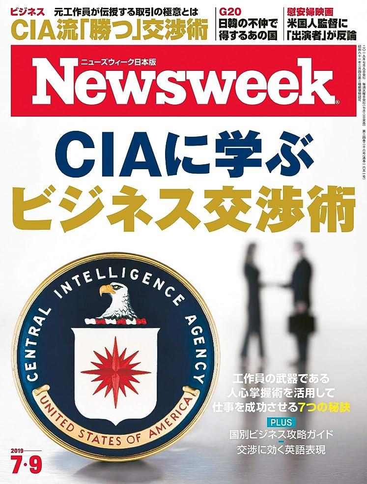 シェトランド諸島誓いフリンジ週刊ニューズウィーク日本版 「特集:CIAに学ぶビジネス交渉術」〈2019年7月9日号〉 [雑誌]