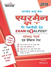 Indian Air Force Airmen Group Y Non-Technical Trades Exam Goalpost Solved Papers & Practice Tests, in Hindi (Hindi Edition)
