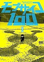 表紙: モブサイコ100(2) (裏少年サンデーコミックス) | ONE