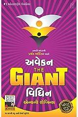 Awaken the GIANT Within (Gujarati Edition) Kindle Edition