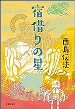 表紙: 宿借りの星 (創元日本SF叢書) | 酉島 伝法