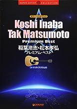 ギター・ソング・ブック 稲葉浩志・松本孝弘/プレミアム・ベスト