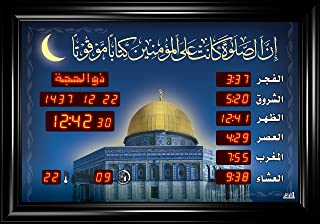 AL-AWAIL Islamic Azan Adhan prayer alarm wall watch clock FSH (FS387-L611)