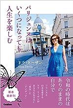 表紙: パリジェンヌはいくつになっても人生を楽しむ | ドラ・トーザン