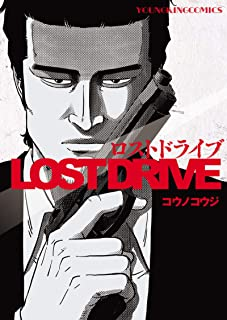 LOST DRIVE (ヤングキングコミックス)