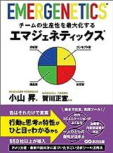 表紙: チームの生産性を最大化するエマジェネティックス | 賀川正宣